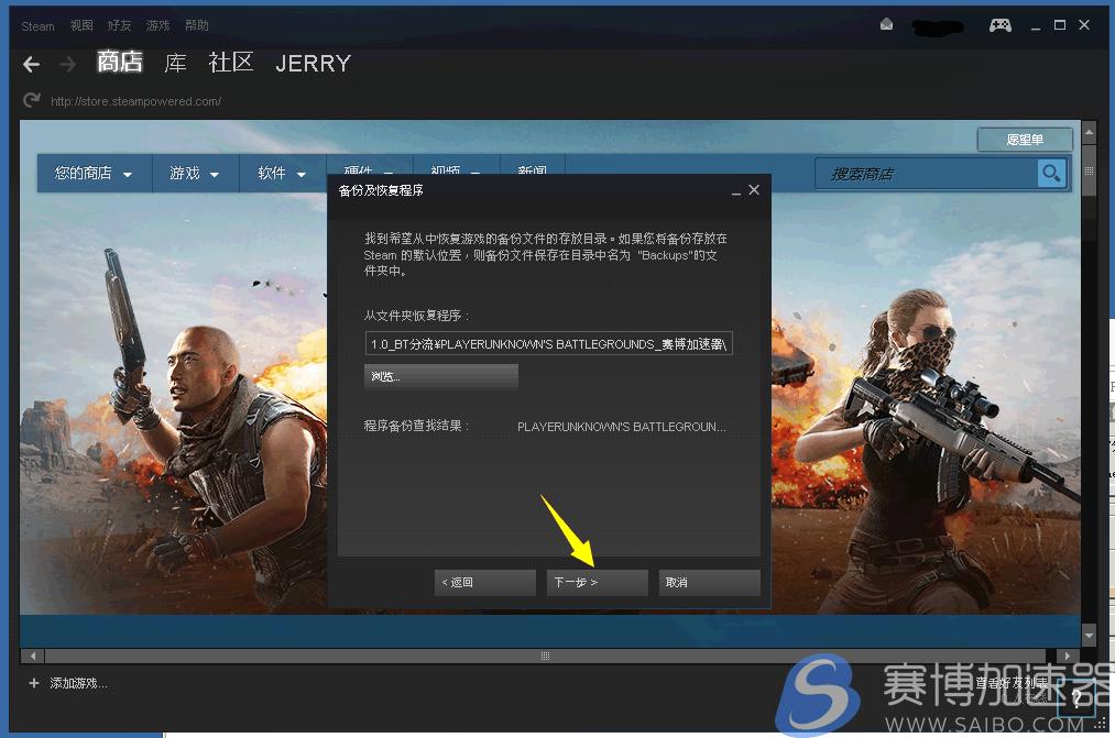 绝地求生PC1.0下载_分流BT下载-赛博游戏加速器-网游加速器