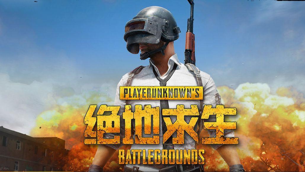 绝地求生: 配件无敌的三把枪 自带吃鸡BUG-网游加速器-游戏加速器