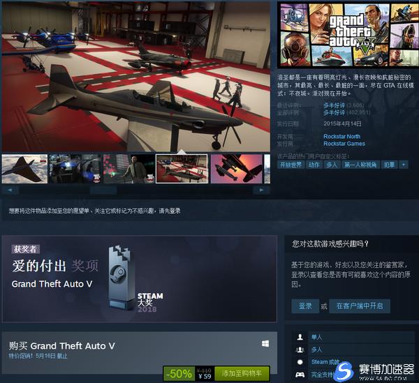 2019游戏加速器排行榜《GTA5》跌落Steam榜单 急降价促销!