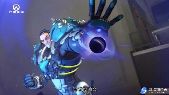 《守望先锋》游戏加速器分享更新内容 新英雄西格玛上线