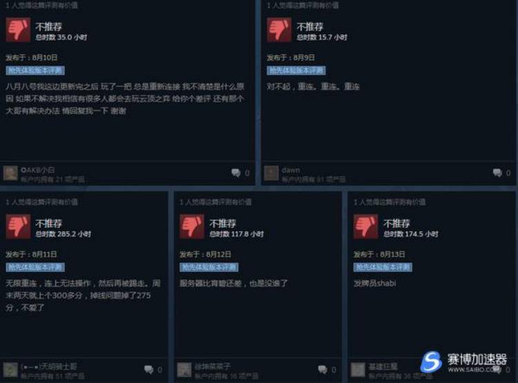 《刀塔霸业》无限掉线难以重连 引大量Steam加速器用户差评