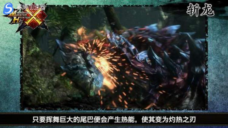 《怪物猎人世界》加速器斩龙中字宣传片 红莲之兽龙尾击无敌
