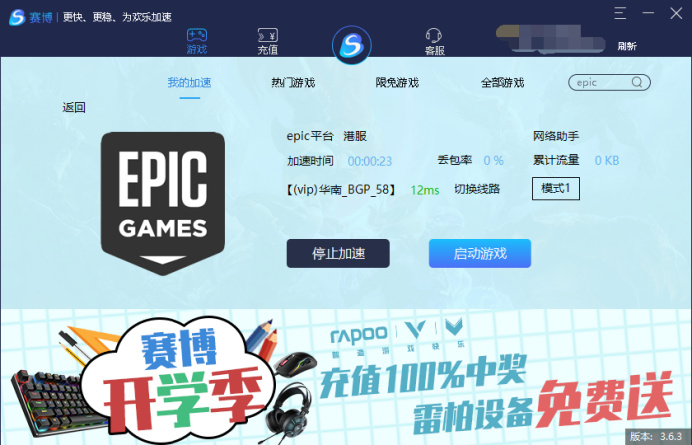 游戏加速器速报:Epic喜加二!即日起两款游戏《终结将至》、《ABZÛ》可免费领取