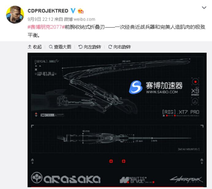 《赛博朋克2077》加速器:公布武器设计图 设计惊艳玩家直呼完美求出周边