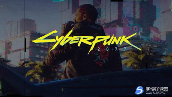 《赛博朋克2077》加速器最新资讯 开发商暗示游戏将不含微交易