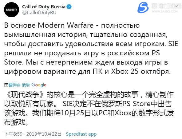 《使命召唤16》加速器宣布:俄区不发售PS4数字版 究竟是有何原因呢?