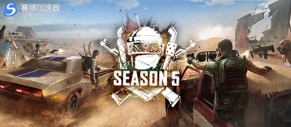 吃鸡加速器播报:绝地求生第五赛季通行证重登Steam上周销榜榜首