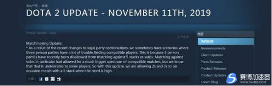 《Dota2》游戏加速器内容更新:匹配机制 三黑特定情况下能到五排