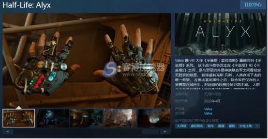 游戏加速器公布《半条命:Alyx》发售日 Steam预售147元支持简中!