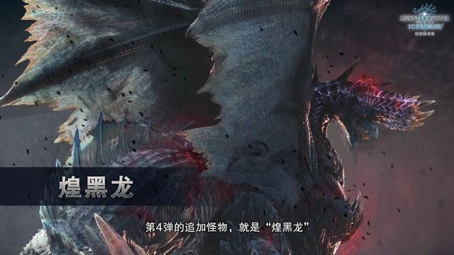 """《怪物猎人世界:冰原》5月更新上线新怪""""煌黑龙"""".jpeg"""